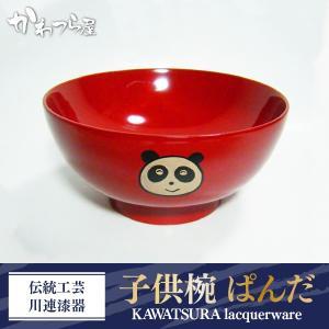 伝統工芸 川連漆器 子供椀 ぱんだ|kawatsuraya