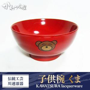 伝統工芸 川連漆器 子供椀 くま|kawatsuraya