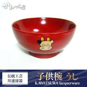 伝統工芸 川連漆器 子供椀 うし|kawatsuraya
