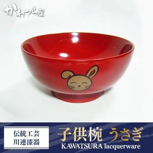 伝統工芸 川連漆器 子供椀 うさぎ|kawatsuraya