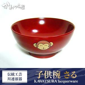 伝統工芸 川連漆器 子供椀 さる|kawatsuraya
