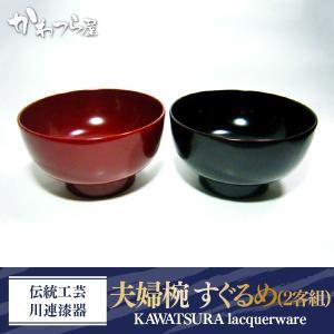伝統工芸 川連漆器 夫婦椀 すぐるめ(2客組)|kawatsuraya
