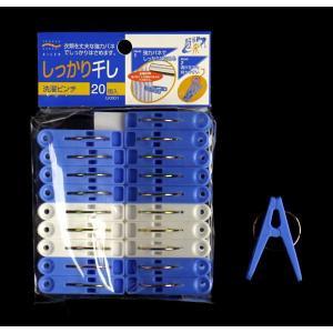 洗濯ばさみ(ピンチ) 20個入|kawauchi
