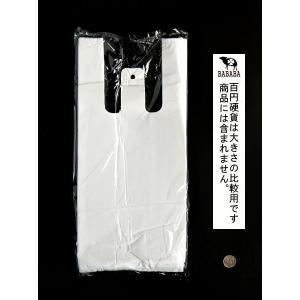 レジ袋(マチ付) 白 30号(縦40×横18c...の詳細画像1
