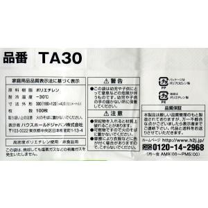 レジ袋(マチ付) 白 30号(縦40×横18c...の詳細画像4
