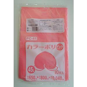 カラーポリ袋 ピンク 45L 10枚入 厚み0.04mm|kawauchi