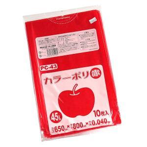 カラーポリ袋 赤 45L 10枚入 厚み0.04mm|kawauchi