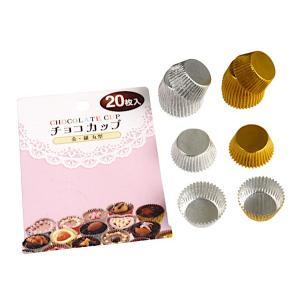 チョコカップ 丸型 金・銀 20枚入...