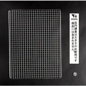 バーベキュー網 40×30cmの詳細画像1