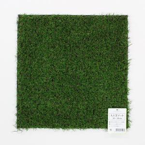 人工芝マット 30×30cmの商品画像
