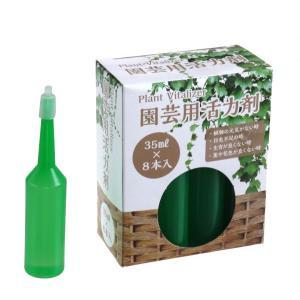 園芸用活力剤 35ml×8本入