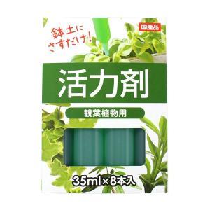 活力剤 8P (観葉植物用) kawauchi