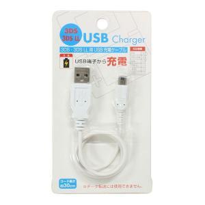 ○DSi・DSiLL・3DS用のUSB充電ケーブルです。  コードの長さは約30cmです。  充電し...