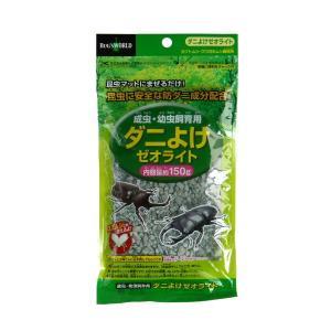 ダニよけゼオライト 成虫・幼虫飼育用 150g|kawauchi
