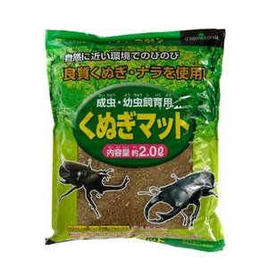 くぬぎマット 成虫・幼虫飼育用 2L|kawauchi