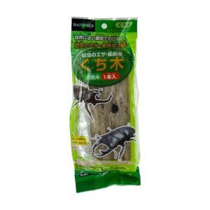 くち木 幼虫のエサ・産卵用|kawauchi