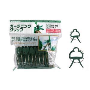 ○園芸用のクリップです。  植物と支柱を留めるのに最適です。  枝(茎)の固定や、留め直しが簡単に行...