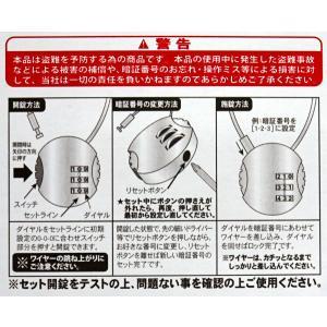 ダイヤルロック(南京錠) ワイヤータイプの詳細画像4