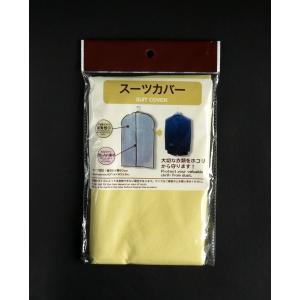 ○スーツ用の衣類カバーです。  カバーのサイズは、約縦95×横60cmです。  不織布の為、通気性が...