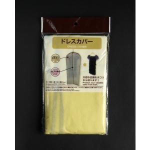 ○ドレス用の衣類カバーです。  カバーのサイズは、約縦135×横60cmです。  不織布の為、通気性...