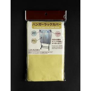 ○ハンガーラック用の衣類カバーです。  カバーのサイズは、約縦100×横90cmです。  不織布の為...