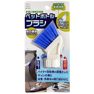 ○水を入れたペットボトルにつなげるだけで、どこでも簡単に水洗いができるブラシです。 ○サイズは、約9...