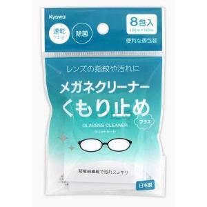 メガネクリーナー くもり止め付 8包入の商品画像