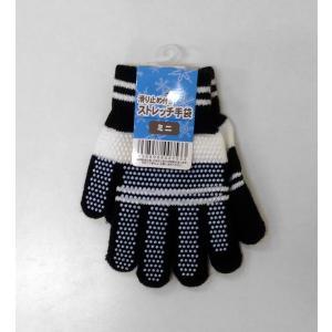 手袋 ミニサイズ ストレッチタイプ 滑り止め付の商品画像