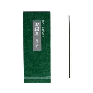 線香 小煙タイプ 白檀の香り 50g