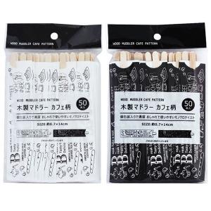 木製マドラー カフェ柄 個包装入 50本 [色指定不可]|kawauchi