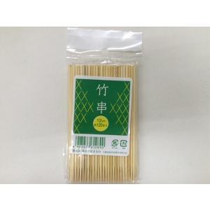 竹串 12cm 120本袋入