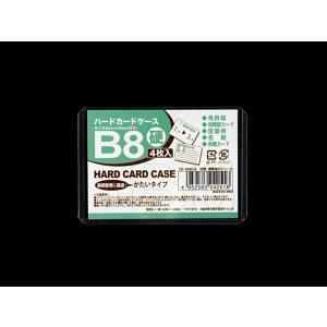 カードケース ハードタイプ B8 4枚入