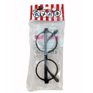○おもちゃの 丸メガネです。  フリーサイズです。 レンズは入っておりません。  パーティー、変装グ...