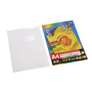 マグネット用紙 A4サイズ インクジェットプリンタ専用(光沢タイプ)