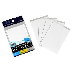 ○カードサイズ用のラミネートシート、5枚入りです。  挟めるサイズは、85×54mmまでです。  粘...
