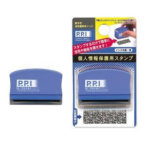 ○個人情報保護用のスタンプです。  油性顔料系インクを使用しております。  住所や宛名を隠すのに最適...