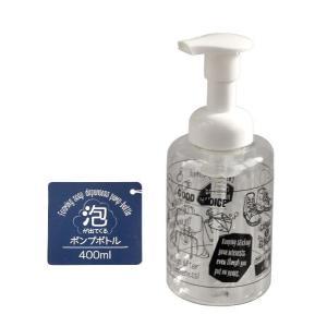 ポンプボトル 泡タイプ 400ml|kawauchi