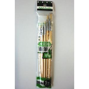 水彩用画筆 平筆 5本セット