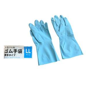 ○厚手タイプのゴム手袋です。  全長約32cm/手のひらまわり約23cm/中指の長さ約9cmの LL...