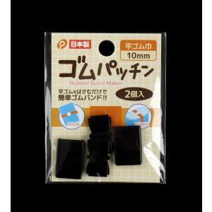 ゴムパッチン 平ゴム幅10mm 2個入|kawauchi