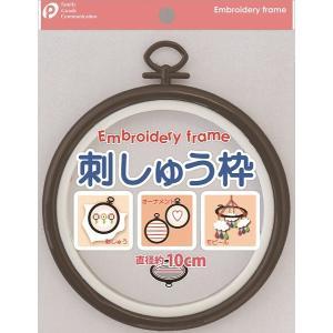 刺しゅう枠 10cm|kawauchi