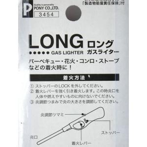 点火棒(ライター) ロング CR機能付の詳細画像5