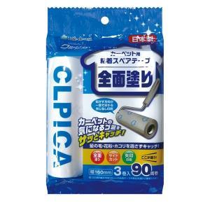 クルピカ カーペット用 全面塗り 90周3P|kawauchi