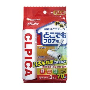 クルピカ 粘着スペアテープ どこでもフロア用 全面塗り 70周3P|kawauchi