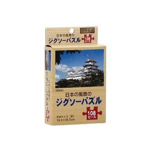ジグソーパズル 108ピース 姫路城...