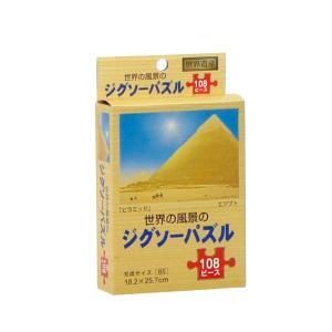 ジグソーパズル 108ピース ピラミッド