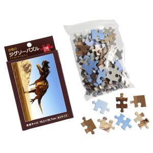 ジグソーパズル(恐竜/ケラトサウルス)