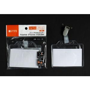 名札ケース 名刺・IDカード用 クリップ&安全ピン付 2個入