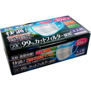 マスク 3段立体プリーツ 大人用 30枚入