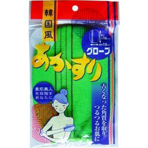 763あかすりグローブ [色指定不可]|kawauchi